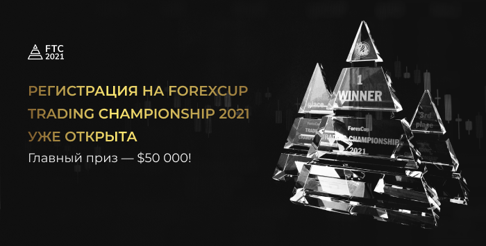 ForexCup Trading Championship 2021